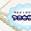 【7/20】もりの取説&イベントまとめ!【TOP記事】