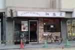 『珈琲蔵』はロイヤルな感じで静かにコーヒーが飲める!~京阪・交野市駅からすぐのところ~