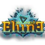 『【エルン ジェネシス】ライチャーの神殿の鍵プレゼントイベントのお知らせ』の画像
