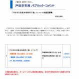 『戸田市協働講演会終わりました。ご来場ありがとうございました。』の画像