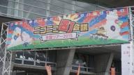 『「ニコニコ町会議2015in札幌」に行って来た(2015/9/25~10/1)』の画像