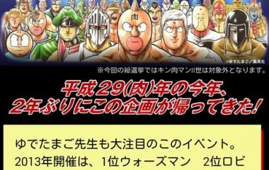 『キン肉マン超人総選挙2017開幕!! ~次シリーズの考察』の画像