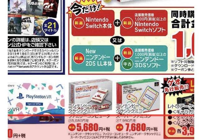 【超絶朗報】ゲオの新春初売り、ニンテンドースイッチ(定価29980円)を29970円で販売!