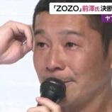 『前澤友作 剛力彩芽と別れた理由  破局理由をシンソウ坂上SPで告白』の画像