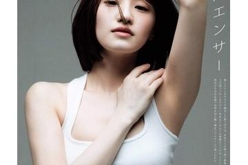 中田花奈さん、爆乳の横乳、解禁 😻😻