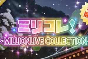 【ミリシタ】明日15時よりイベント『ミリコレ!~MILLIONLIVE COLLECTION~』開催!
