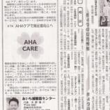 『東海愛知新聞連載第74回「AHAケアで満足度向上へ」』の画像