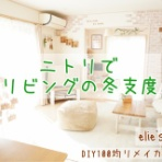 elie's house 簡単DIY100均リメイカーエリィの暮らし&レシピブログ