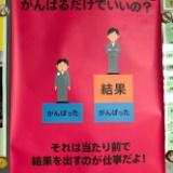 【悲報】ブラック企業に貼られてるポスター、ヤバすぎる
