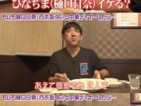 【悲報】樋口日奈さん、アルピー酒井に尻軽女扱いされてしまう...