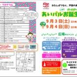 『戸田市立上戸田地域交流センター「あいパルお誕生日会」<9月3・4日開催>プログラムが発表されました』の画像