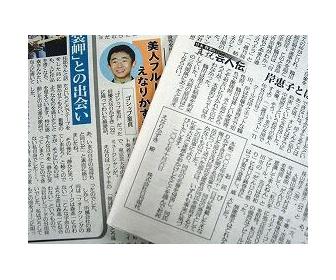 【ゲンダイ】小沢報道は全部ウソだったと謝罪の必要