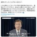 【立憲民主党】枝野代表、投票呼びかけ(抜粋)「同じ社会に暮らしているのに、国籍が違うことで選挙権を持っていない人のために」(動画)