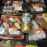 『半額弁当と総菜大量買いしてきたったwwwwww』の画像