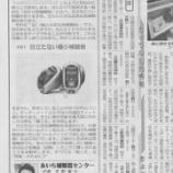 『東海愛知新聞連載61回【見えない極小耳あな型補聴器】』の画像