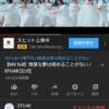 【悲報】STU48最新曲MVの初週再生数がわずか13万回...お前らどうしてSTU48にまったく興味ないの?