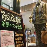 『うどん県のワカヤさんで薬膳イベントをしてきました!』の画像
