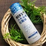 『メンズスキンケア パエンナ メンズハトムギ化粧水』の画像