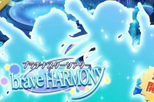 【ミリシタ】明日15時からイベント『プラチナスターシアター~brave HARMONY~』開催!