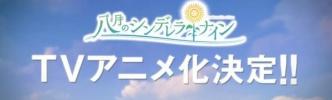 【速報】青春女子高生野球ゲームがTVアニメ化!