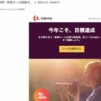 983mのUdemy動画講座オフィシャルブログ