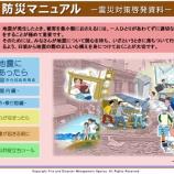 『阪神・淡路大震災から21年。家庭でできる防災対策をチェックしましょう。』の画像