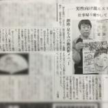 『強もみ専門 足もみの駒沢さんが「男顔リフレクソロジー」開始!』の画像