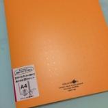 『LIHIT lab 「表紙付きなのに360°折り返して使える!クリヤーブック」買ってみた。』の画像