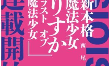 【衝撃】西尾維新さん「続きはいつか。17年後に」←ガチだった!www