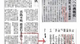 「フェイクニュースは何故広がるのか?」 琉球新報&沖縄タイムス記者らがトークショー