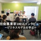 『知多娘。の仕掛人に迫る!!/社会事業家100人インタビュー@名古屋』の画像