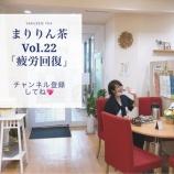『まりりんがブレンドした「疲労回復」の薬膳茶』の画像