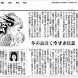 『冬の長引き空せき注意|産経新聞連載「薬膳のススメ」(57)』の画像