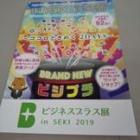 『【大映ミシンが令和元年もビジネスプラス展 in SEKIに出展します】今年のワークショップはポケットテッシュケース作り&ワンコイン刺繍サービスです!』の画像