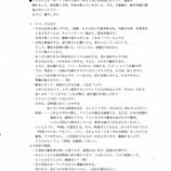 『実践資料集15 船井幸雄氏 講演記録 これこそ大事!』の画像