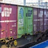 『JR貨物の19D形 50周年コンテナ』の画像