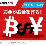 『株式投資、FX、仮想通貨など様々な金融商品を扱っているSimpleFXが、2019年10月では、20%割引料金で取引でき、500ドルのキャッシュバックを獲得できるプロモーションを実施!』の画像