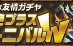 【パズドラ】超絶プラスカーニバルWにゼウスのアバたま、ヘラのアバたまが追加!性能も公開!!
