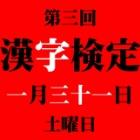 『漢検』の画像