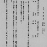 『<軍隊調理法>吉野煮(第三〜二八)』の画像