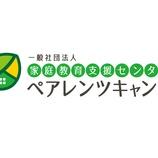 『モーニングセミナーIN名古屋 および 中部ペアレンツキャンプ親の会のご報告』の画像