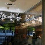 『【中国麺】(東京・銀座)』の画像