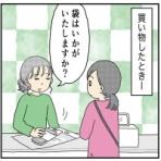 〜うちのヒフミヨ!4人育児はエンターテインメント〜
