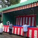 『本日開催の上戸田氷川神社秋まつり・奉納演芸の設営準備が進んでいます。午後3時から子どもたちの踊りやミュージシャンによる演奏、午後5時半から演芸開始。神様に笑顔を奉納します。』の画像