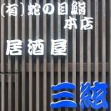 『【おかざきバル2021】参加店舗紹介3【三絃】【岡崎市】』の画像