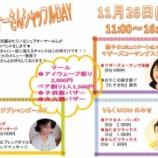 『広島のイベントでたすき帖』の画像