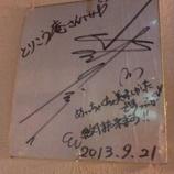 『滋賀県でライブがある時はとりこう庵で打ち上げしよう♪』の画像