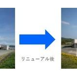 『福岡リート投資法人・ロジシティ若宮のリニューアル工事完了』の画像
