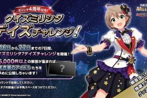 【ミリシタ】「クイズミリシタ7デイズチャレンジ!」キャンペーン開催!