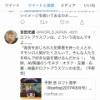【NGT48】フォロワー0なのに吉田擁護ツイを大量リツイートしていたアカウントが吉田豪本人の複垢ではないかと話題にwwwwwwwwwwwww
